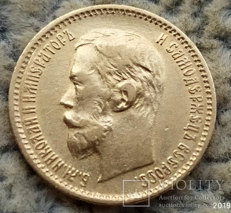 5 рублей 1901г., фото №5