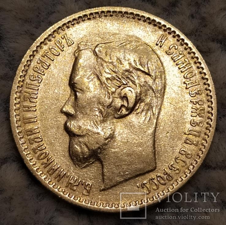 5 рублей 1901г., фото №6