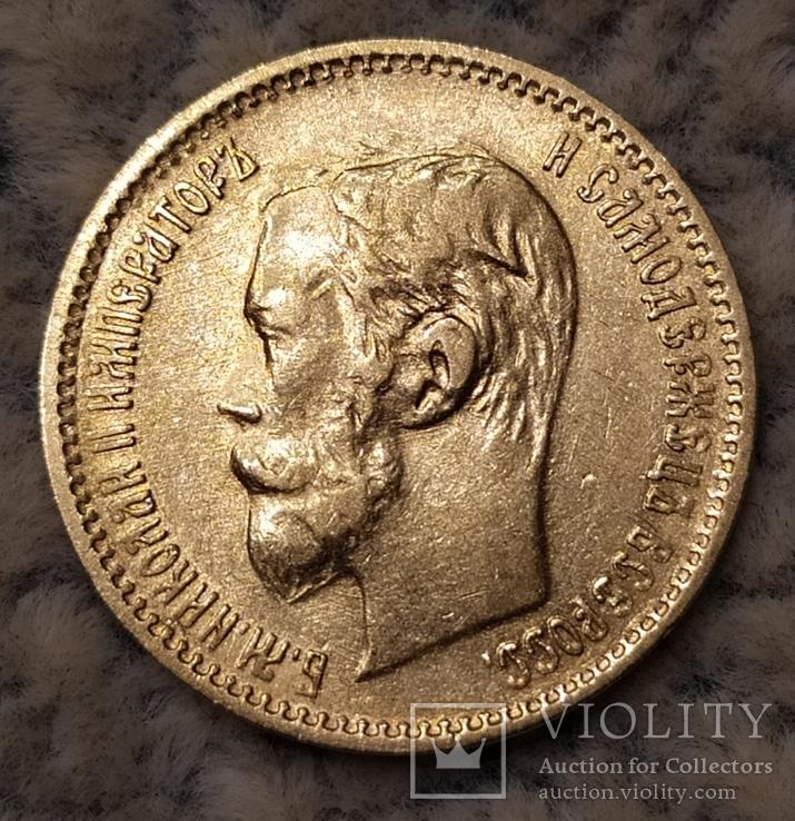 5 рублей 1901г., фото №7