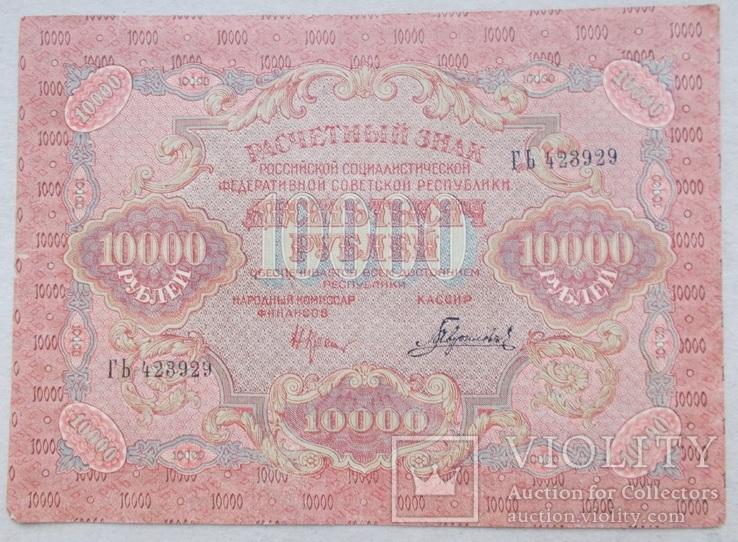 10 000 рублей 1919 г., фото №3