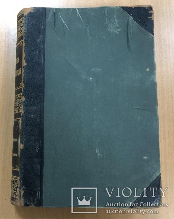 Большая энциклопедия 1900 года. 2 том. 25х17 см, фото №2