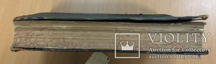 Большая энциклопедия 1900 года. 2 том. 25х17 см, фото №5