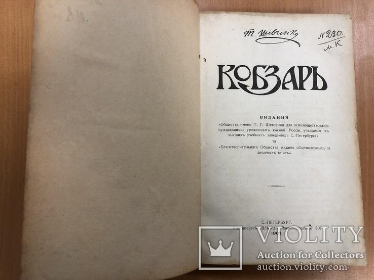 Тарас Шевченко. Кобзарь. СПБ 1907 год. 22х15 см, фото №2