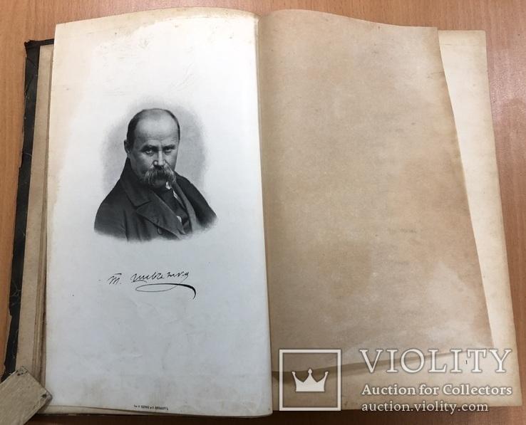 Тарас Шевченко. Кобзарь. СПБ 1907 год. 22х15 см, фото №10