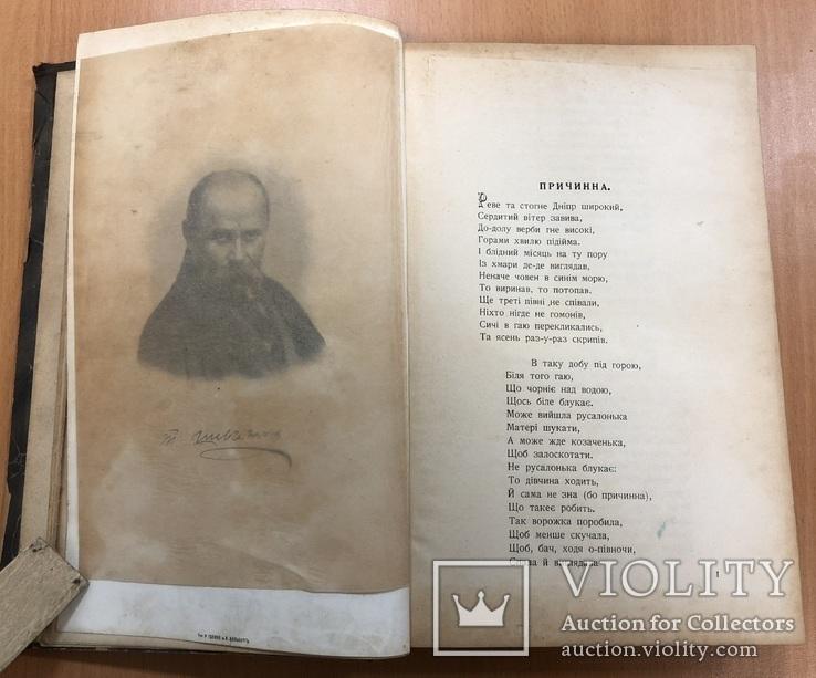 Тарас Шевченко. Кобзарь. СПБ 1907 год. 22х15 см, фото №11