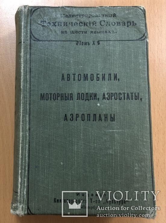 Технический словарь по автомобилям, лодкам и тд за 1910 год, фото №2