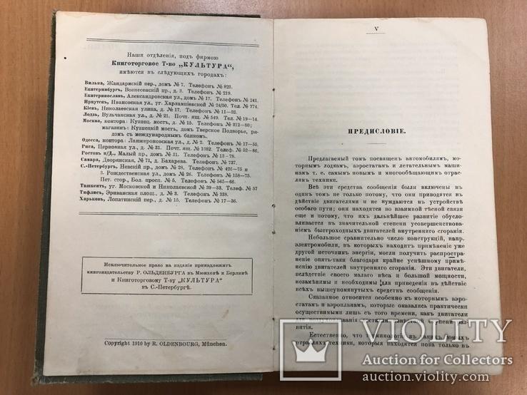 Технический словарь по автомобилям, лодкам и тд за 1910 год, фото №7