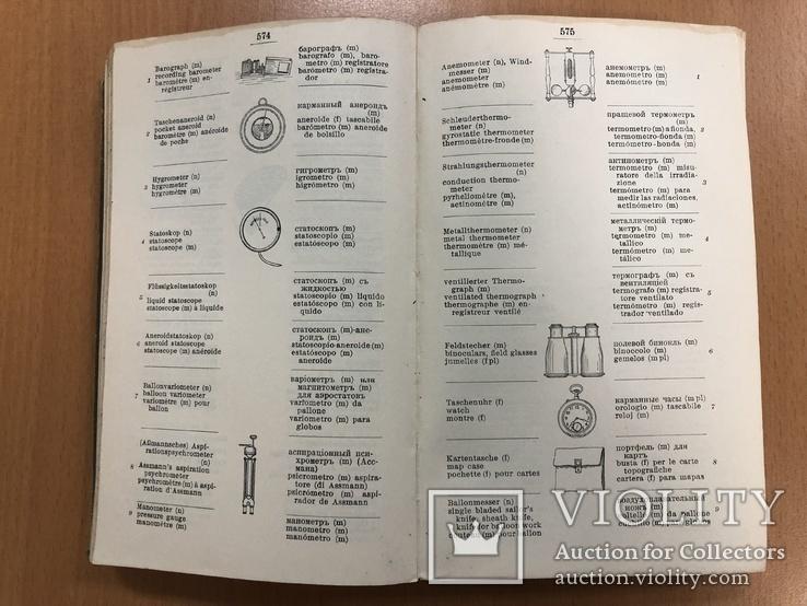 Технический словарь по автомобилям, лодкам и тд за 1910 год, фото №9