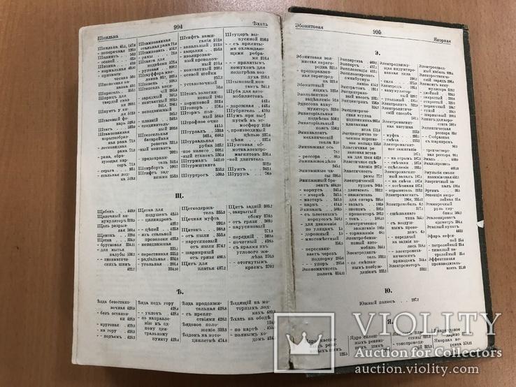 Технический словарь по автомобилям, лодкам и тд за 1910 год, фото №10