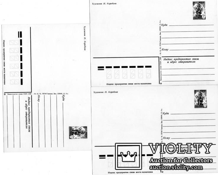 8 марта 1981 8 открыток новые, фото №3