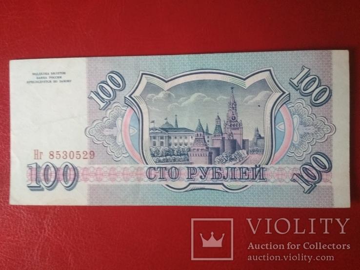 100 руб. 1993 г.-Нг 8530529, фото №3