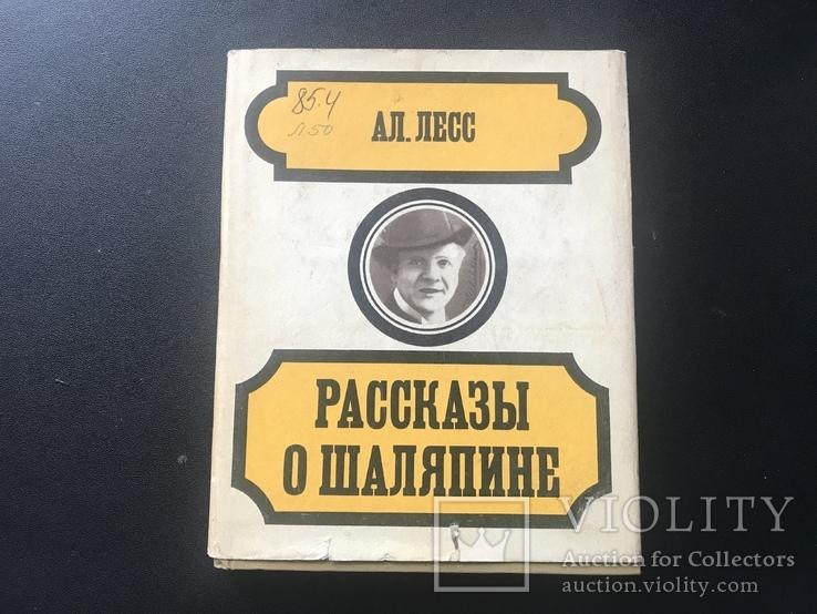 1973 Рассказы о Шаляпине, фото №3