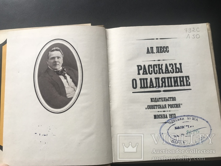 1973 Рассказы о Шаляпине, фото №4