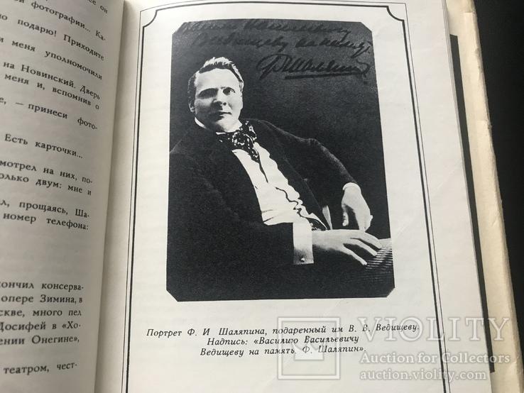 1973 Рассказы о Шаляпине, фото №6