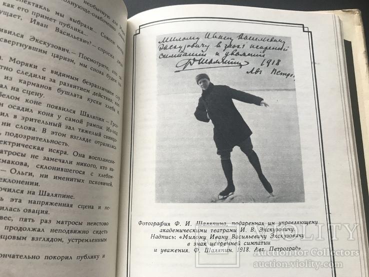 1973 Рассказы о Шаляпине, фото №7