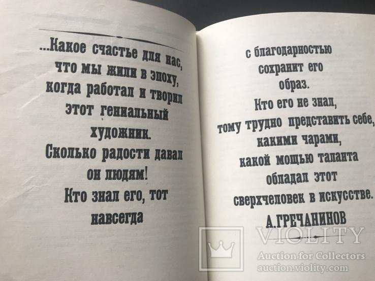 1973 Рассказы о Шаляпине, фото №8