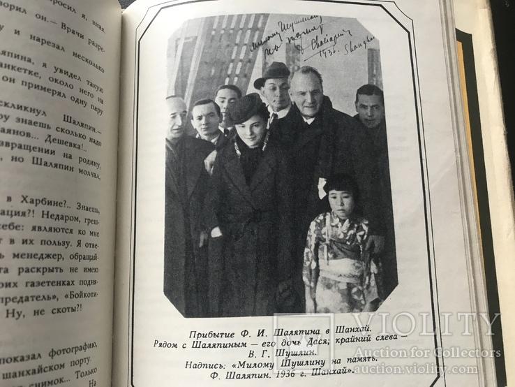 1973 Рассказы о Шаляпине, фото №9