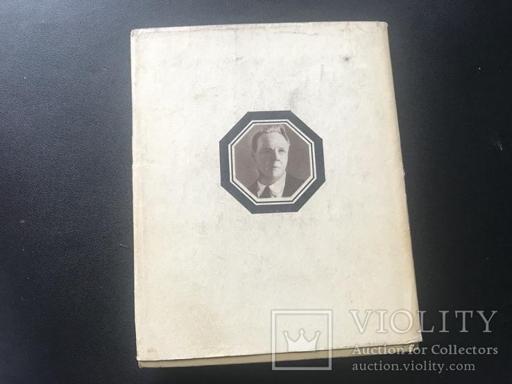 1973 Рассказы о Шаляпине, фото №11