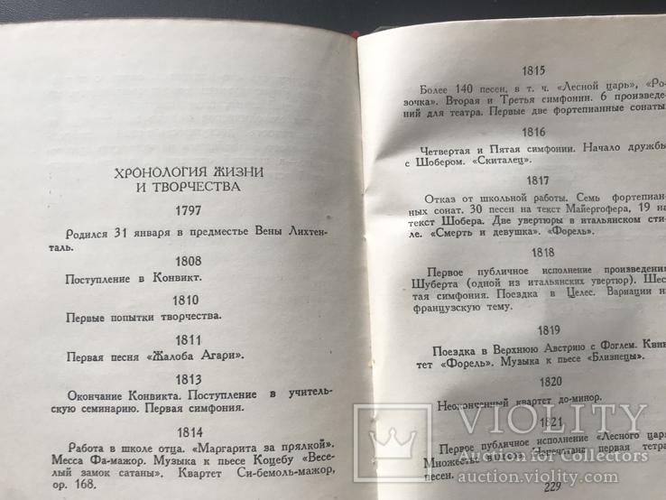 1953 Конен Шуберт, фото №6