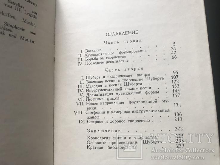 1953 Конен Шуберт, фото №8