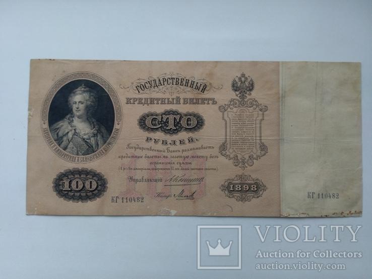 100 рублей 1898, фото №2