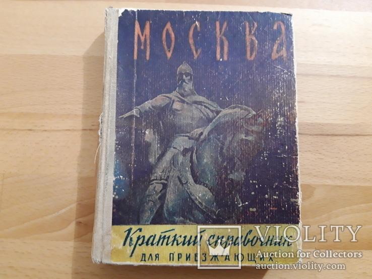 Москва краткий справочник для приезжающих 1961, фото №2