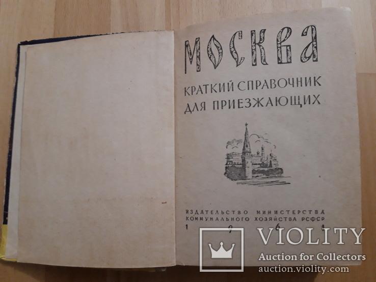 Москва краткий справочник для приезжающих 1961, фото №3