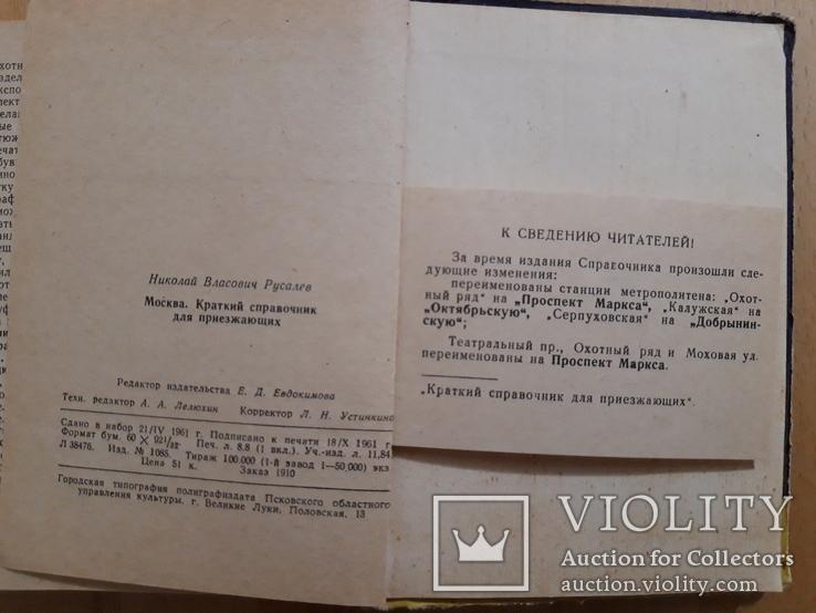 Москва краткий справочник для приезжающих 1961, фото №10