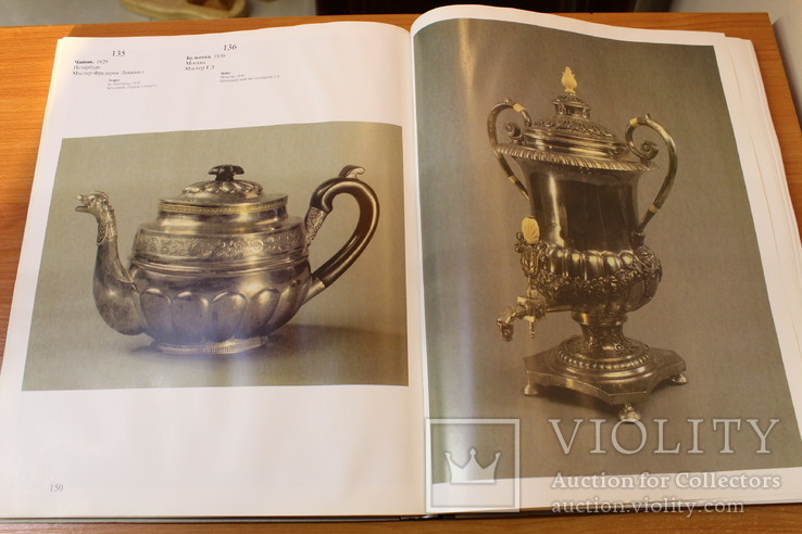 Русское серебро, фото №11
