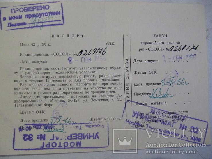 Радиоприёмник Сокол 1966 год в упаковке с паспортом (на экспорт)., фото №3