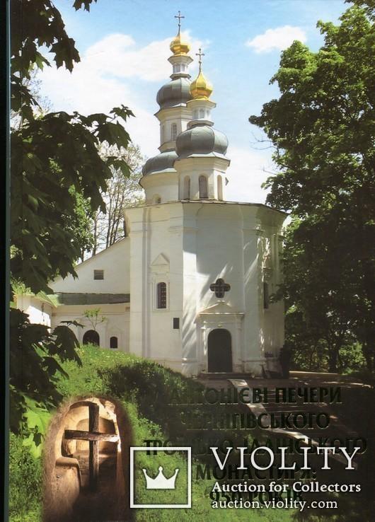 Антониевипещери и Троицко-Ільинский монастирь