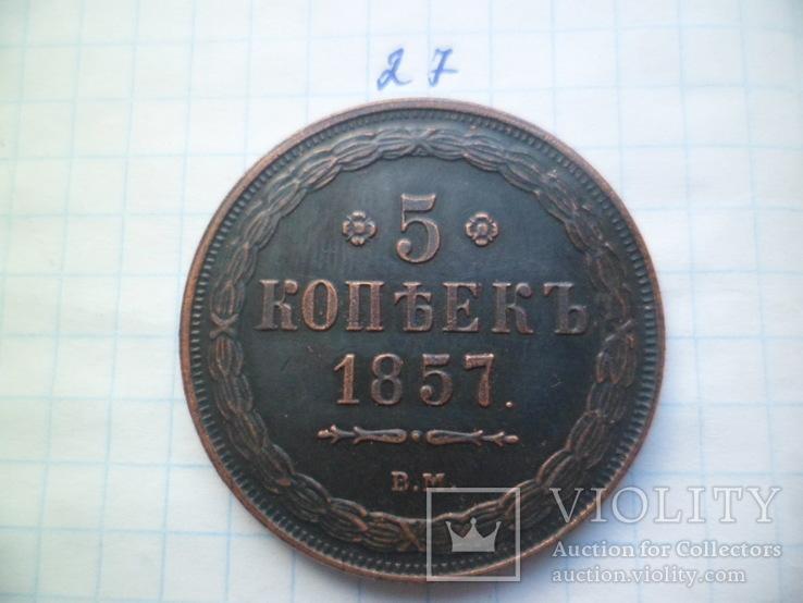 5 копеек 1857 год копия, фото №2