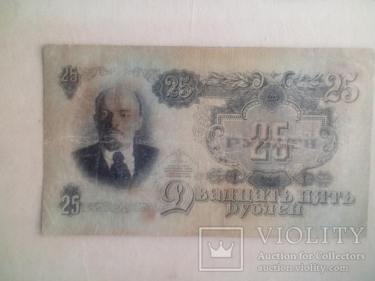 25 рублей 1947 года., фото №2