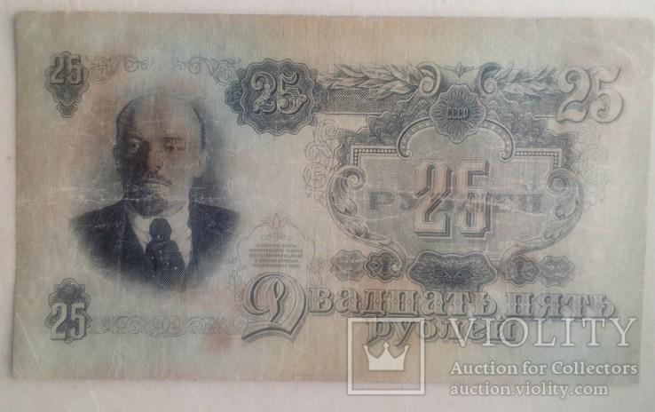 25 рублей 1947 года., фото №4