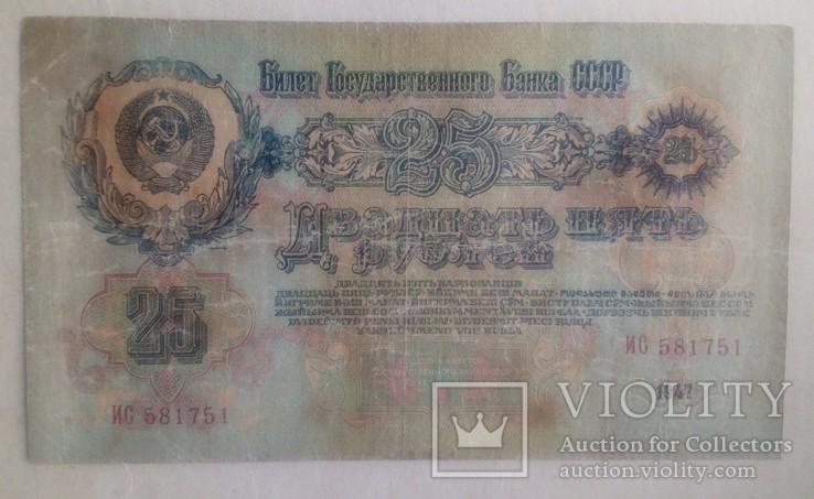 25 рублей 1947 года., фото №5
