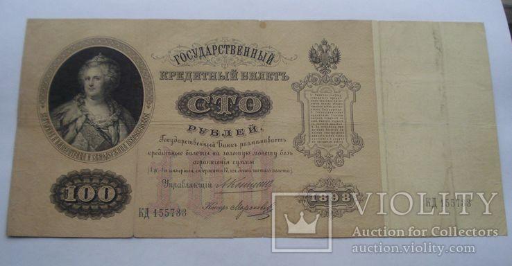 1898 г - 100 рублей Императорской России, фото №2