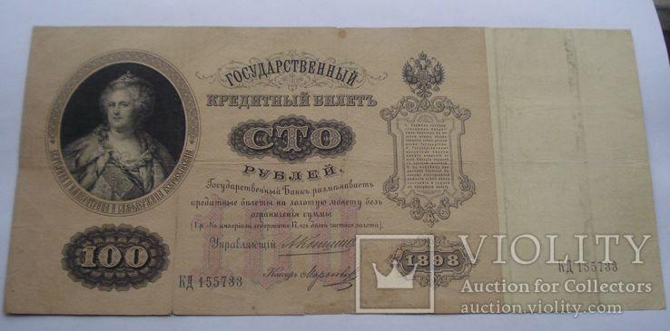 1898 г - 100 рублей Императорской России, фото №3