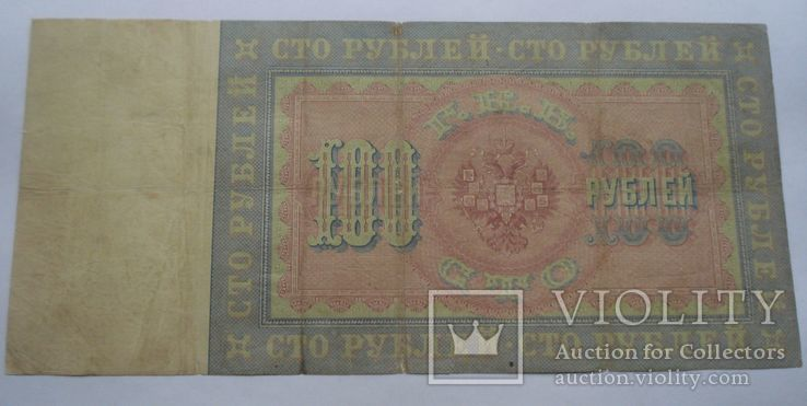 1898 г - 100 рублей Императорской России, фото №4
