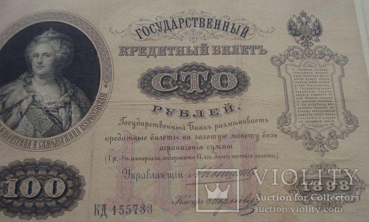 1898 г - 100 рублей Императорской России, фото №5