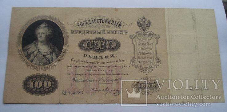 1898 г - 100 рублей Императорской России, фото №6