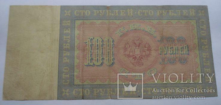 1898 г - 100 рублей Императорской России, фото №7