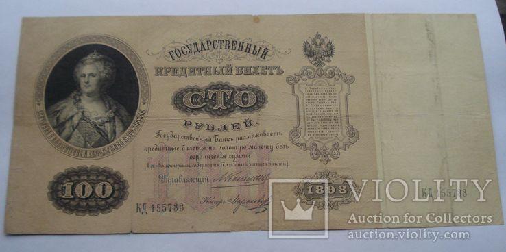 1898 г - 100 рублей Императорской России, фото №8