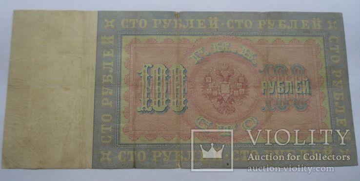 1898 г - 100 рублей Императорской России, фото №9