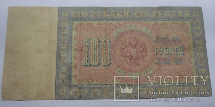 1898 г - 100 рублей Императорской России, фото №10