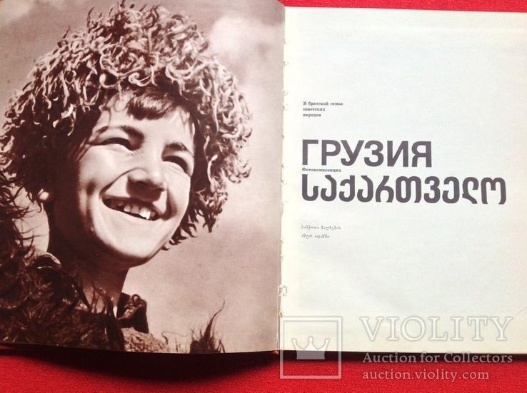 Фотоальбом Грузия 1971г, фото №4