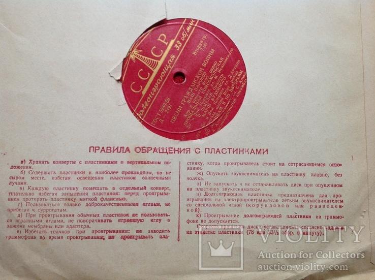 Песни Гражданской войны (СССР,Апрелевский завод), фото №3