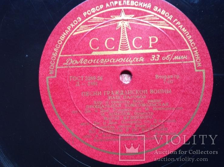 Песни Гражданской войны (СССР,Апрелевский завод), фото №5