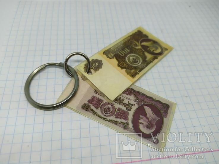 Брелок Рубли СССР, фото №3