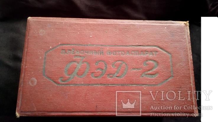 Коробка ФЕД 2., фото №2