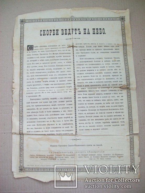 1896 г. Старый Плакат 30-43 см., фото №2